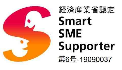 スマートSMEサポーター制度認定機関